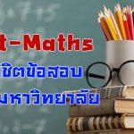 Fit-Maths พิชิตข้อสอบเข้ามหาวิทยาลัย