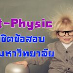Fit-Physic พิชิตข้อสอบเข้ามหาวิทยาลัย