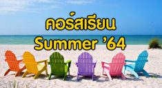 summer-course-64